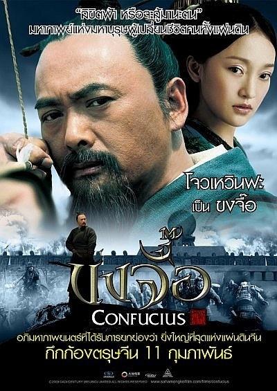 Конфуций (2010)
