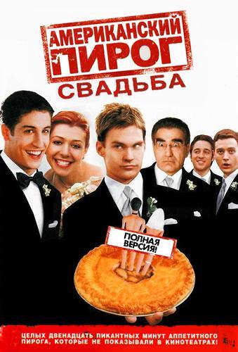 Американский пирог 3: Американская свадьба