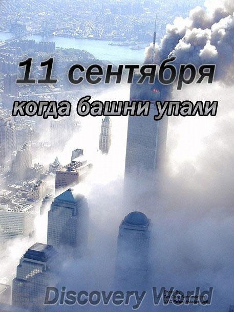 11 сентября: когда башни упали