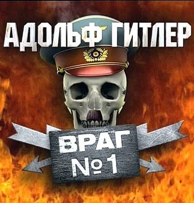 Гитлер. Враг №1 (2010)
