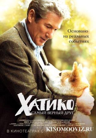 Хатико Самый верный друг / Hachiko A Dog's Story